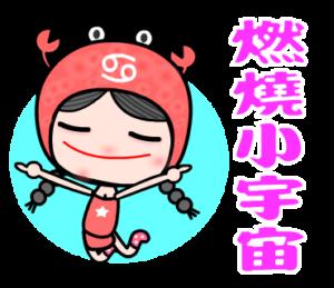 巨蟹座女孩