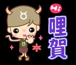 金牛座男孩12