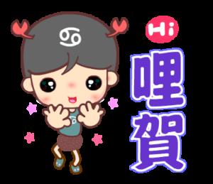巨蟹座男孩11