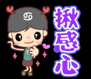 巨蟹座男孩8
