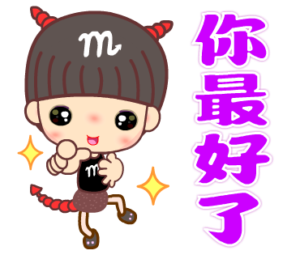 天蠍座男孩3