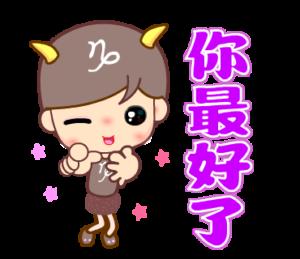 摩羯座男7