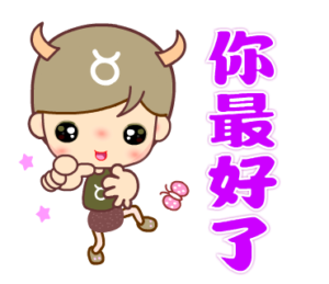 金牛座男孩8