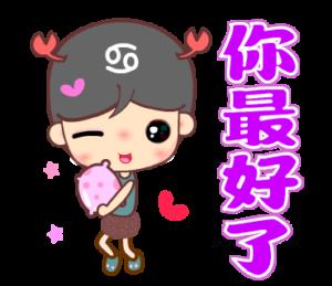巨蟹座男孩7