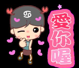 巨蟹座男孩6