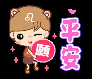 獅子座男7
