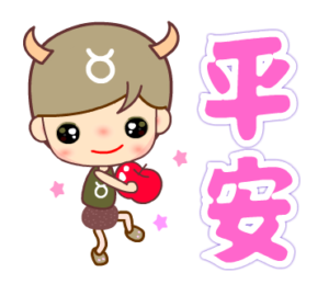 金牛座男孩6