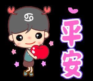 巨蟹座男孩5