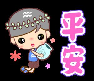 水瓶座男孩5
