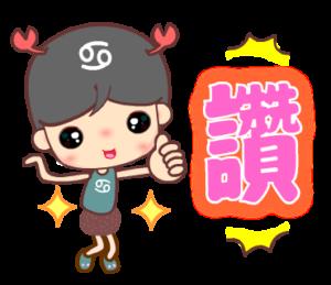 巨蟹座男孩4