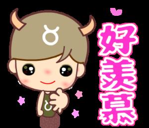 金牛座男孩5