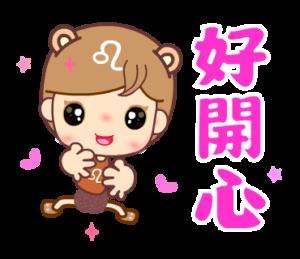 獅子座男6