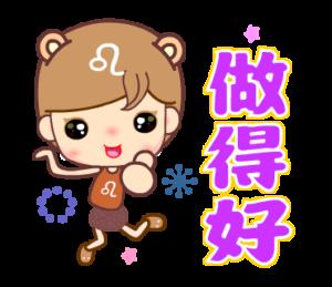 獅子座男5