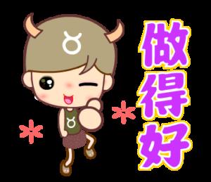 金牛座男孩4