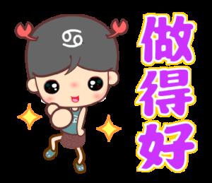 巨蟹座男孩3
