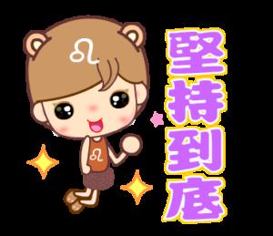 獅子座男4