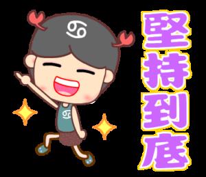 巨蟹座男孩2
