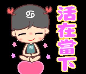 巨蟹座男孩1