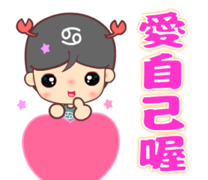 巨蟹座男孩12