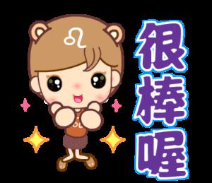 獅子座男10
