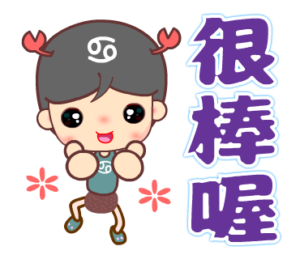 巨蟹座男孩9
