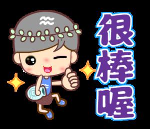 水瓶座男孩9